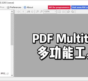 限時免費 PDF Multitool 12.1.8 實用的 PDF 工具,幫你解決 PDF 的任何大小事