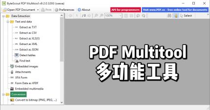 【限時免費】PDF Multitool 10.0.0.3420 實用的 PDF 工具,幫你解決 PDF 的任何大小事