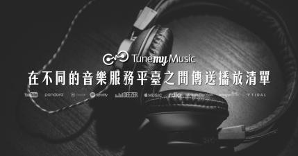 Spotify / YouTube / KKBOX / Apple Music 歌單轉換,免下載 App 快速完成