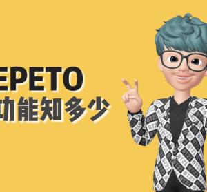 ZEPETO 完整功能介紹知多少?如何合照、賺錢、角色雙開、自訂表情等等