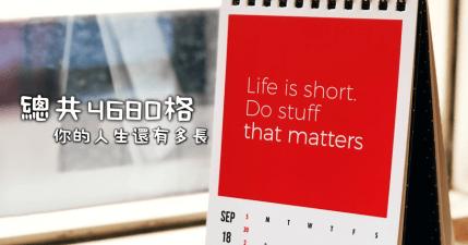 人生週行事曆 4680 格子檢視人生進度,你還剩下多少時間?