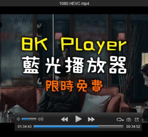 限時免費 8K Player 4.6.1 藍光媒體撥放器,藍光玩家必備工具