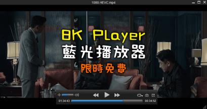 有沒有電腦的藍光播放器?8K Player 是玩家的好選擇