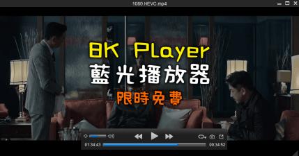 【限時免費】8K Player 4.6.0 藍光媒體撥放器,藍光玩家必備工具
