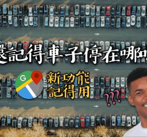 Google 地圖停車功能,忘記車停哪有救啦!