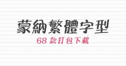 68 款蒙納繁體字型下載,免註冊免登入會員!