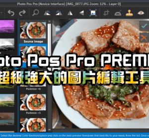 限時免費 Photo Pos Pro PREMIUM 超級強大的圖片編輯工具