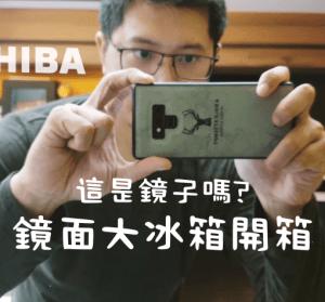 開箱東芝 TOSHIBA 608 公升變頻雙門冰箱 GR-AG66T(X),大大冰箱大大滿足