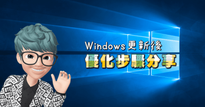 Windows Update 系統更新後如何系統優化?三款工具加速有感