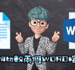 Word 怎麼找出兩份文件的不同之處,快速修改被訂正過的地方?