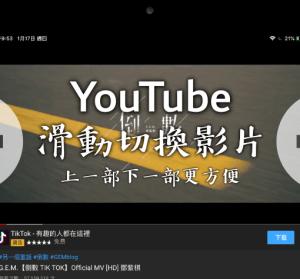 YouTube 滑動切換影片,更方便的查看上下一部影片