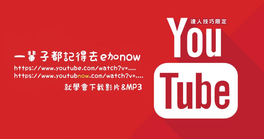 YouTubNow