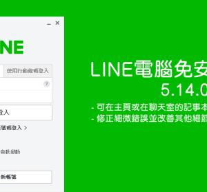 LINE 5.14.0.1893 PC免安裝版下載,可在主頁或在聊天室的記事本中搜尋內容