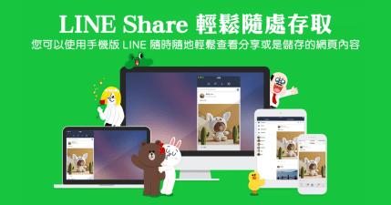 LINE Share 快速分享連結與文字給 LINE 好友,一秒儲存 LINE Keep 沒問題