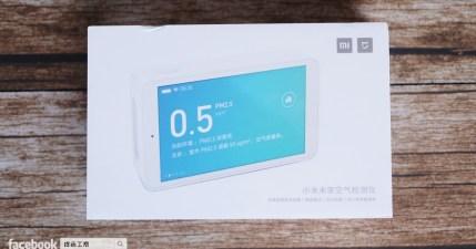 【開箱】小米米家空氣檢測儀,支援 PM2.5、TVOC、溫度與濕度偵測