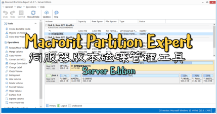 【限時免費】Macrorit Partition Expert Server Edition 磁碟管理工具伺服器版本,支援 Windows Server