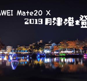 2019 台南月津港燈節 x HUAWEI Mate20 X 手持夜拍