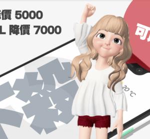 Google Pixel 3 XL 降價 7000 元 / Pixel 3 降價 5000 元,可以買了!