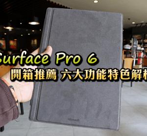 Surface Pro 6 開箱推薦,六大功能特色解析