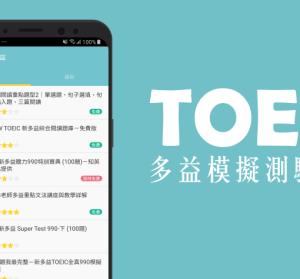 TOEIC 多益模擬測驗試題,免費使用還有專人解析題目 (Android、iOS)