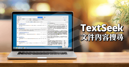 限時免費 TextSeek 2.6.0 文件檔案內容搜尋工具(Windows、Mac)