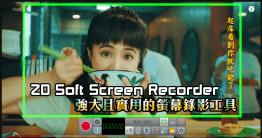 螢幕錄影一直都是很多人需求的軟體,因為太多的電腦操作教學需要螢幕錄影的輔助,尤其現在更是影音時代,坦白說文字內容比較不吃香,這次限時免費的 ZD Soft Screen Recorder 螢幕錄影工具我覺得很不錯,說起來功能是頗完善的,有螢...