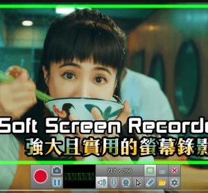 【限時免費】ZD Soft Screen Recorder 專業螢幕錄影工具,最高支援 120 FPS