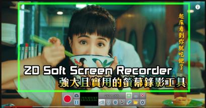 螢幕錄影工具 ZD Soft Screen Recorder 好用嗎?註冊版如何下載?