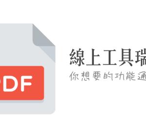 PDFYeah 瑞士刀等級 PDF 線上工具,PDF 的事就交給它!