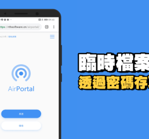 AirPortal 臨時檔案分享工具,電腦手機皆可傳!