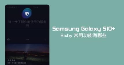 Samsung Galaxy S10+ 貼身助理 Bixby 常用功能有哪些?
