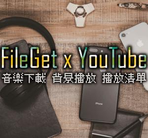 FileGet 兼具檔案管理的 YouTube 聽歌神器,支援背景播放、播放清單功能
