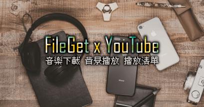 iPhone 如何背景播放 YouTube 聽音樂?FileGet 支援背景播放清單