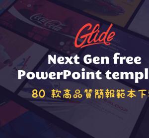 Glide 可商用免費 PPT 範本下載,80 款高品質簡報模版用到飽!