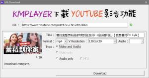 影音的需求變高,下載的需求也變高,越來越多影音下載的工具,知名的影音播放器 KMPlayer 原來也內建影音下載功能,除了可以直接開啟 YouTube 播放之外,也內建了基於 youtube-dl 的影音分析下載功能,讓大家貼上網址就可以下...