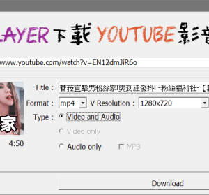 KMPlayer 內建 YouTube 影音下載功能,如何使用?