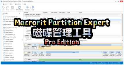 【限時免費】Macrorit Partition Expert 磁碟管理工具 Pro Edition 免費下載