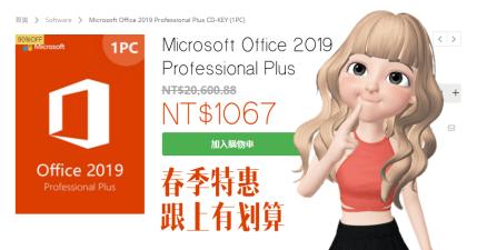 Office 2019 Professional Plus 春季優惠五折賣!台幣 1000 元即可入手