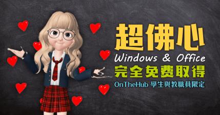 OnTheHub 學生教職員 0 元下載 Office 及 Windows,取得合法授權序號