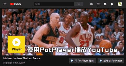 PotPlayer 能撥放 YouTube 影音嗎?使用 PotPlayer YouTube Shortcut