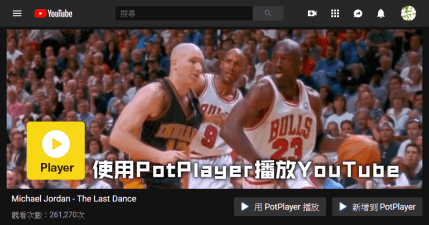 PotPlayer YouTube Shortcut 使用 PotPlayer 來播放 YouTube 影片
