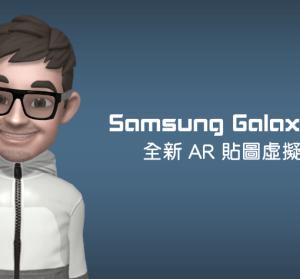 Samsung Galaxy S10+ 全新 AR 貼圖虛擬人偶,支援小朋友模式