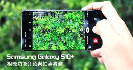 Samsung Galaxy S10+ 相機功能解析介紹,拍照錄影樣樣都行