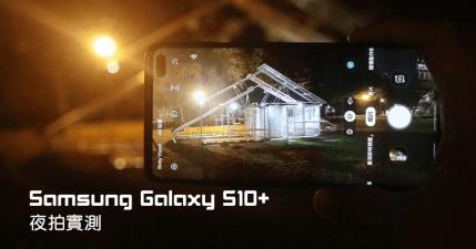 Samsung Galaxy S10+ 夜拍低光源拍照實測,遠距與廣角的畫質如何?