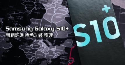 Samsung Galaxy S10+ 開箱評測特色功能整理,六大重點項目一次看