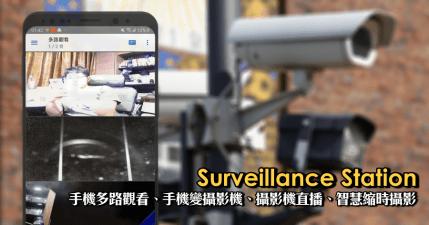Surveillance Station 讓不可能變可能!手機多路觀看、手機變攝影機、攝影機直播、智慧縮時攝影