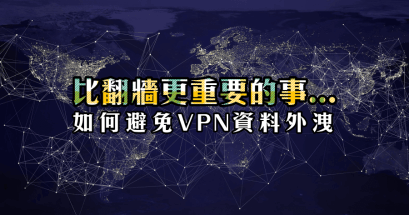 VPN 的安全性如何?該如何測試?DNS 會走 VPN 嗎?