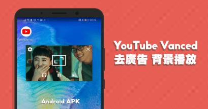 2021 Android 有擋 YouTube 廣告的 APP 嗎?YouTube Vanced APK 下載