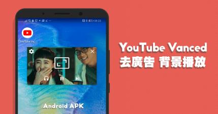 YouTube Vanced 14.06.54 APK 下載,目前最強 YouTube 擋廣告背景聽音樂神器!