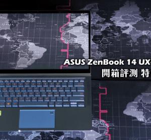開箱評測 ASUS ZenBook 14 UX431FN 六大功能特色解析,NanoEdge 極窄邊框美.力 無邊